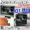 10.1インチ 最新型 LED バックライト 液晶 搭載 オンダッシュモニター/フルセグ内蔵/HDMI/スマホ/iPhone/タブレット/Android/12V...