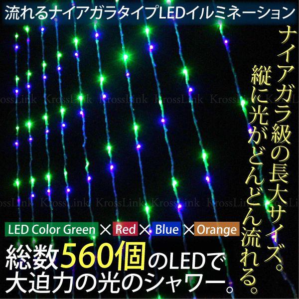 クリスマス イルミネーション LED 560球 流れる ナイアガラタイプ 4色/ミックス チューブライト/ロープライト/防水/イルミ/mix △ _76069 【P08Apr16】