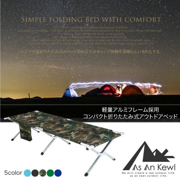 アウトドアベッド 折り畳みベッド 簡易ベッド キャンプベッド 選べる5色レジャー キャンプ 持ち運び 軽量 サマーベッド アルミベッドベンチ チェアー asankewl あす楽対応 @a508