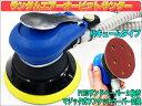 ダブルアクションサンダー オービタルサンダ/エアーサンダー バキュームタイプ 塗装/鈑金 軽量/吸塵式 サンドペーパー…