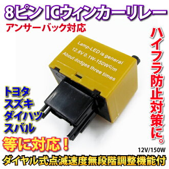 Haifa prevention IC turn signal relay 8-pin flashing speed adjustment with mixed response / answer bag / stepless adjustment / ticking sound / wontotchwinker 8 pin IC winker relay / _ 45053