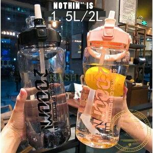水筒 スポーツボトル 大容量 直飲み おしゃれ 1.5L 2L 1000ml ジム 運動 ヨガ 室内 室外 スムージー シェイカー スポーツ水筒 便利