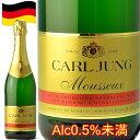 カールユング 白 スパークリング ノンアルコールワイン ドイツワイン 750ml