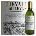 シュバリエ・デユ・ルバン フランス ワイン 白