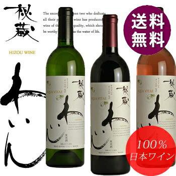 秘蔵わいん アクアヴィタエ3本セット 日本ワイン AQUAVITAE 赤、白、ロゼ 国産ワイン