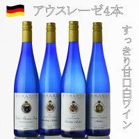ドイツワイン4本セット超人気おすすめ甘口白ワインアウスレーゼツエラーシュバルツカッツピースポーターオッペンハイマーユルツイガーアウスレーゼ厳選リースリングワイン4本セット送料込みwineset