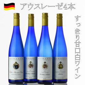 ドイツワイン アウスレーゼ 4本セット 白 ワイン 甘口 ツエラーシュバルツカッツ ピースポーター オッペンハイマー ユルツイガー厳選 リースリング ワイン セット 送料無料