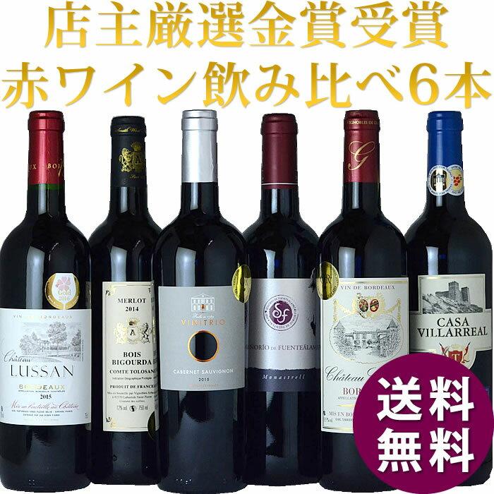 金賞受賞 赤ワイン 6本セット b17v05 ワイン セット 送料無料