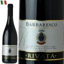 バルバレスコ リヴァータ イタリア 赤ワイン