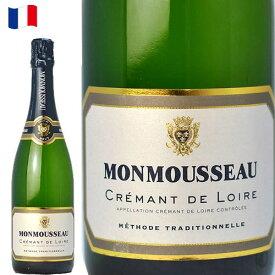 クレマン・ド・ロワール モンムソー スパークリングワイン フランス 750ml ワイン スパークリング クリスマス 泡 発泡