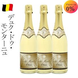 デュク・ドゥ・モンターニュ750ml 3本セット ワイン ノンアルコール スパークリング 750ml ベルギー ワイン 送料無料 女子会 におすすめ c