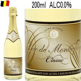 デュク・ドゥ・モンターニュ200ml ノンアルコールワイン スパークリング ベルギーワイン c ワイン ミニボトル