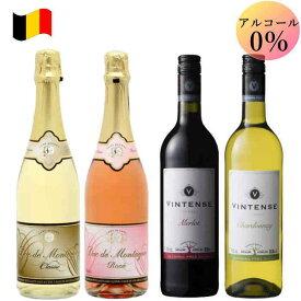 デュク・ドゥ・モンターニュ ヴィンテンス ベルギー スタッセン ノンアルコールワイン 4本セット 送料込み 女子会 おすすめ c