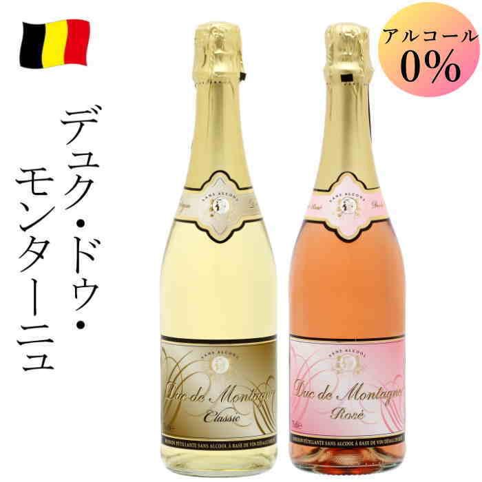 デュク・ドゥ・モンターニュ白、ロゼ 750ml 2本セット ワイン ノンアルコール スパークリング ベルギー ワイン 送料無料 女子会 おすすめ