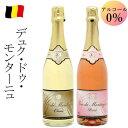 デュク・ドゥ・モンターニュ白、ロゼ 750ml 2本セット ワイン ノンアルコール スパークリング ベルギー ワイン 送料無…