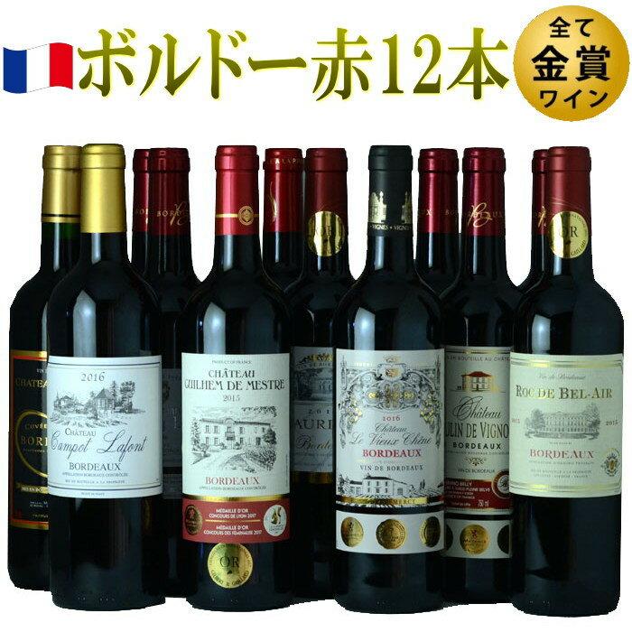 金賞受賞ボルドー赤 ワイン 12本 【b12v13】ワイン セット 金賞 フランス 飲み比べ ワインセット