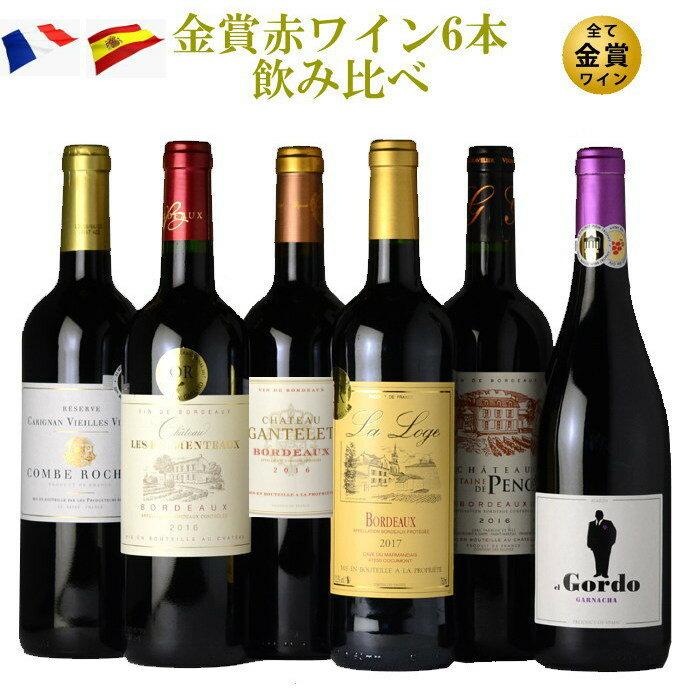 金賞受賞 赤ワイン 6本 b19v01 ワイン セット 金賞 ワイン 送料無料 ワインセット