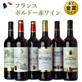 金賞受賞 赤 6本 g21v03 ワイン セット 送料無料 金賞 ワイン 飲み比べセット 福袋 ワインセット