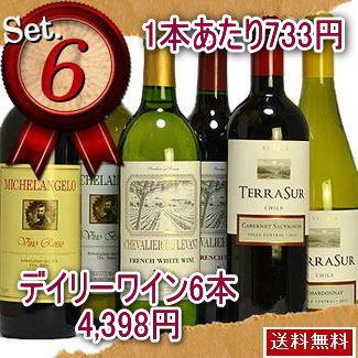 3大銘酒産国テーブルワイン 6本 フランス、イタリア、チリ デイリーワイン にオススメ ワイン6本セット ワインセット 送料無料 【お酒 ワイン通販ギフト 】wine