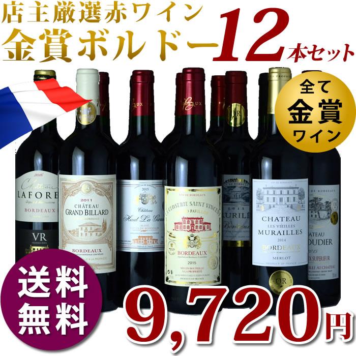 金賞受賞ボルドー赤ワイン12本セット 【b12v11】 ワイン セット 金賞