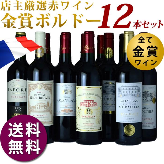 金賞受賞ボルドー赤ワイン12本 【b12v10】ワイン セット 送料無料 フランス 金賞ワイン 飲み比べセット ワインセット  Bordeaux wine wineset