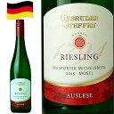 ゲブリューダー シュテッフェン ピースポーター ミヒェルスベルク リースリング アウスレーゼ ワイン 甘口 白 ドイツ 750ml