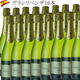 ハウメセラ・グランリベンザ・ブリュット16本 スペイン DOカヴァ ワイン セット スパークリング 750ml