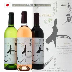 秘蔵わいん アクアヴィタエ 3本セット ワイン ギフト セット 赤、白、ロゼ 日本ワイン ワイン c