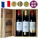 フランスワインコンクール金賞受賞ボルドー赤ワイン3本セットv3 木箱入り送料無料