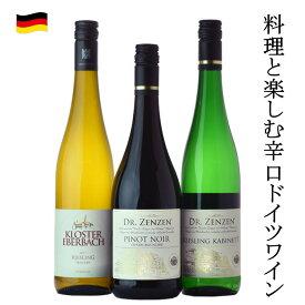 料理に合う ドイツ 辛口 ワイン 飲み比べ 3本セット ワイン セット 送料無料 白 赤 ワインセット