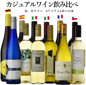 カジュアルワイン飲み比べ 12本セット デイリー フランス イタリア スペイン ドイツ チリ ワイン 飲み比べセット 12本 ワインセット 赤 白
