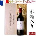 キャップヴィル フランス ブライ・コート・ド・ボルドー 赤ワイン