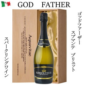 ゴッドファーザー イタリア スパークリングワイン 泡 木箱入 750ml ワイン 父の日 ギフト プレゼント 送料無料 20t