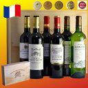 ボルドー 赤ワイン フランス