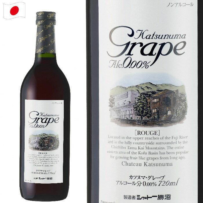 シャトー勝沼 カツヌマ・グレープ 720ml ワイン ノンアルコール 赤 Katsunuma Grape ROUGE