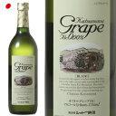シャトー勝沼 カツヌマ・グレープ ブラン 白 720ml ワイン ノンアルコール