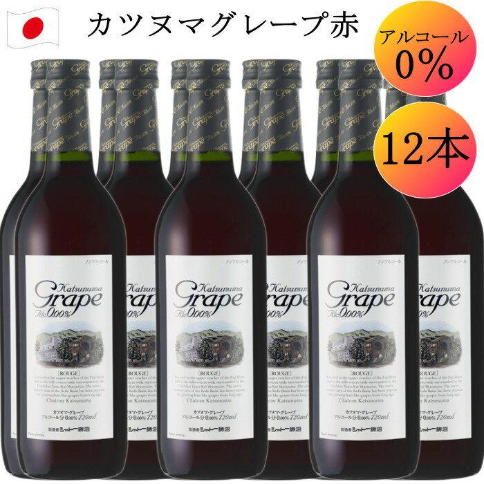 シャトー勝沼 カツヌマ グレープ 赤 ワイン ノンアルコール ワイン 12本 セット 720ml Katsunuma Grape ROUGE
