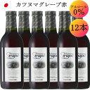 シャトー勝沼 カツヌマ グレープ 赤 ワイン ノンアルコール ワイン 12本 セット 720ml Katsunuma Grape ROUGE c