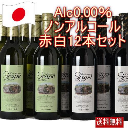 シャトー勝沼 カツヌマ・グレープ 赤6本白6本合計12本セット 720ml  ノンアルコールワイン 赤 Katsunuma Grape ROUGE wine wineset