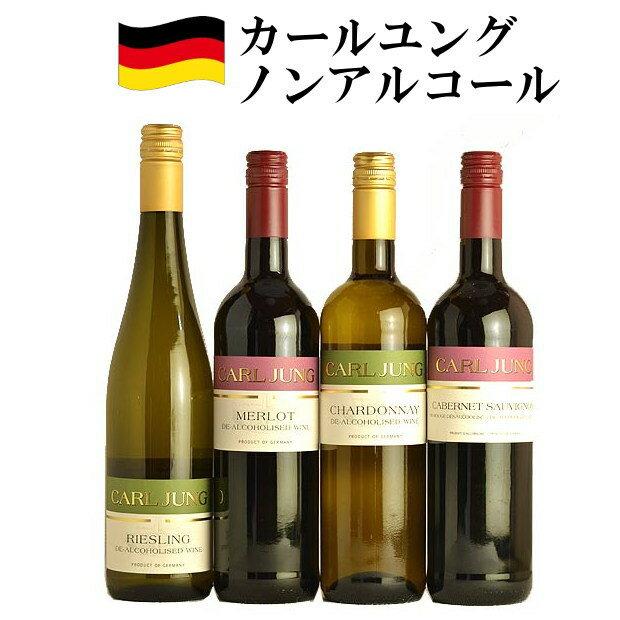 ノンアルコールワイン カールユング スティルワイン 4本セット ドイツ 女子会 におすすめ 送料込み