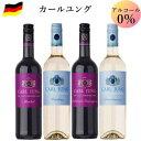 ノンアルコールワイン カールユング スティルワイン 4本セット ドイツ 女子会 におすすめ 送料込み c