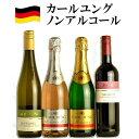 ノンアルコールワイン カールユング 4本セット ドイツ ワイン 送料無料 スパークリング 2本 スティルワイン 2本