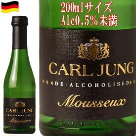 カ−ルユング ベビーサイズ 200ml ノンアルコールスパークリングワイン ドイツ 泡c ワイン ミニボトル