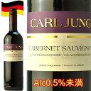 カールユング カベルネソービニヨン 赤ワイン アルコール