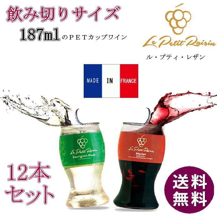 ル・プティ・レザン 187ml 12本セット フランス 赤・白ワイン