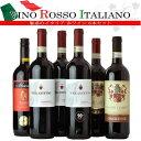 魅惑のロッソ イタリアワイン 赤 6本 バローロ、バルバレスコ、キャンティ デイリー ワインセット ワイン 飲み比べ セ…