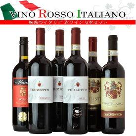 魅惑のロッソ バローロ、バルバレスコ、キャンティ、イタリアワイン飲み比べ イタリアワイン セット 赤 6本