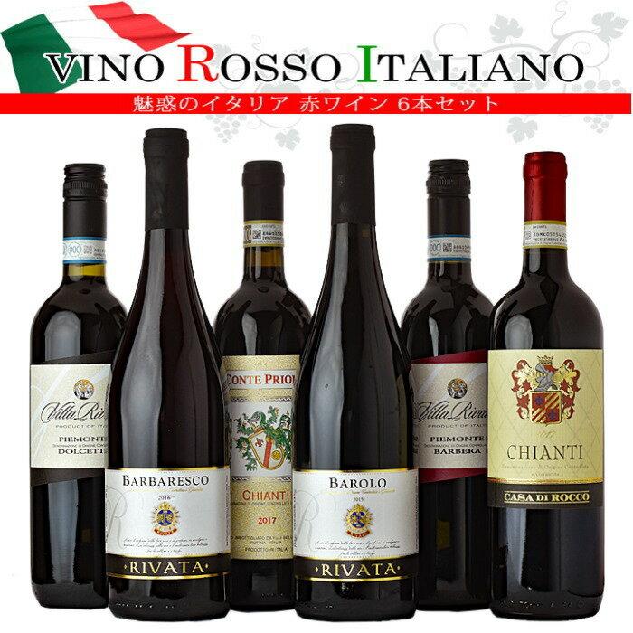 魅惑のロッソ イタリアワイン セット 赤 6本 バローロ、バルバレスコ、キャンティ デイリー ワインセット ワイン 飲み比べ