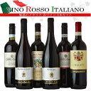 魅惑のロッソ イタリアワイン 赤 6本 バローロ、バルバレスコ、キャンティ デイリー ワインセット ワイン 飲み比べセット 送料無料 c