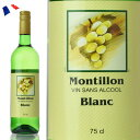 ノンアルコールワイン モンティヨン白 フランスワイン
